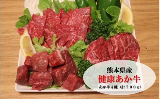 【熊本県産】健康あか牛4種盛り堪能セット700g