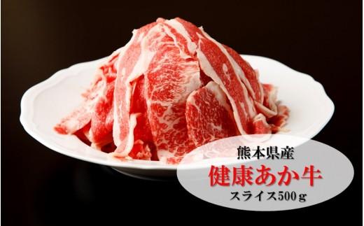 【熊本県産】健康あか牛スライス500g