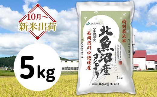 T05-1北魚沼産コシヒカリ特別栽培米5kg(長岡川口地域)