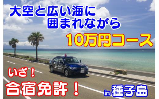 種子島自動車学校免許プラン 10万円コース 3000pt NFN164