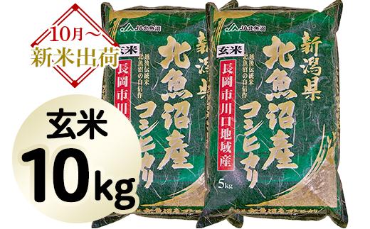 【玄米】北魚沼産コシヒカリ10kg(長岡川口地域)