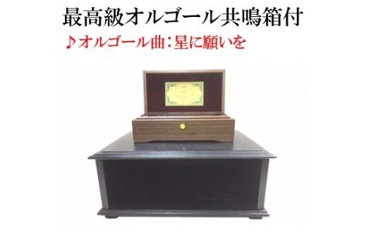 オルゴールを共鳴箱の上に置いた場合や共鳴箱の中に入れた場合の音の違いをお楽しみください。