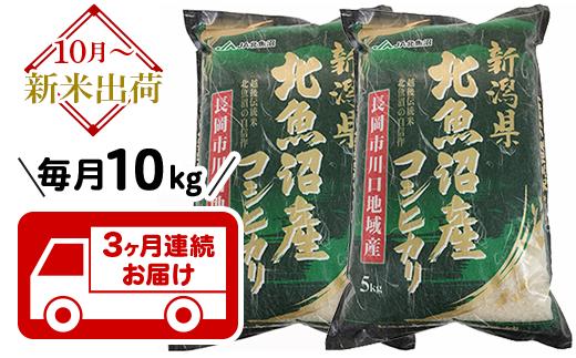 【3ヶ月連続お届け】北魚沼産コシヒカリ(長岡川口地域)10kg