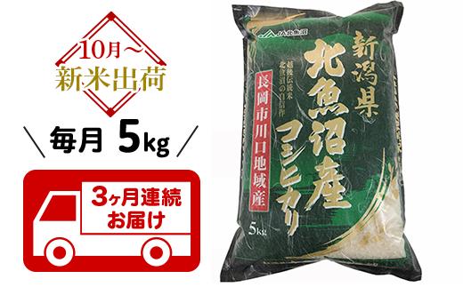 【3ヶ月連続お届け】北魚沼産コシヒカリ(長岡川口地域)5kg