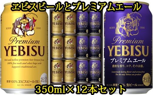ヱビスビール と プレミアムエール 缶350ml×12本セット