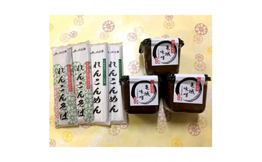 亀城味噌3個とれんこんめん乾麺(うどん2袋・そば2袋)のセット【1071604】
