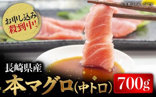 BAK012 長崎県産 本マグロ 中トロ700g 【大村湾漁業協同組合】