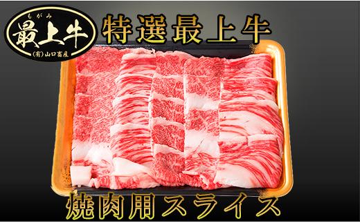 010-022 最上牛焼肉用スライス400g