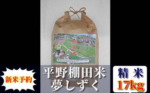 c-38 新米予約ひらの棚田米夢しずく(精米)17kg