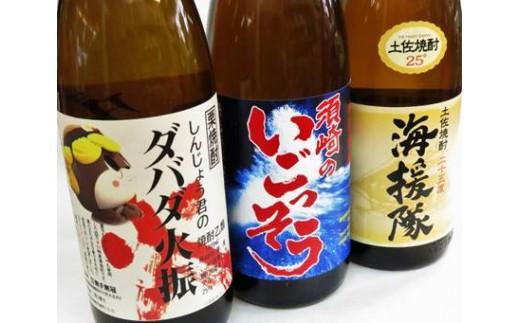 土佐焼酎一升瓶3本セット「ダバダ火振」「海援隊」「須崎のいごっそう」