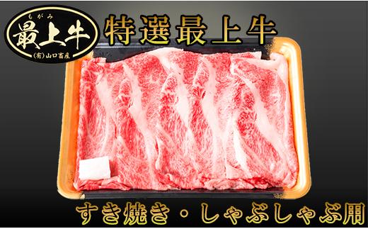 015-012 最上牛肩ロース(すきやき・しゃぶしゃぶ用350g)