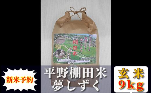 新米予約 ひらの棚田米 特A夢しずく(玄米)9kg