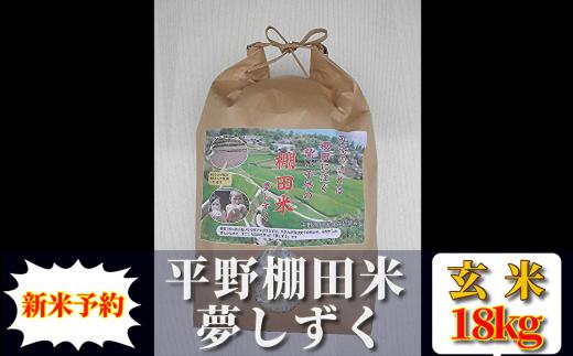 新米予約ひらの棚田米 特A夢しずく(玄米)18kg