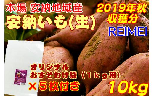 2019年秋の収穫分の予約受付中!おすそわけ袋(1kg用)が5枚入っていますので、お友達や親戚へのおすそ分けに便利です。