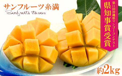 【2020年発送】沖縄県知事賞受賞 サンフルーツ糸満のマンゴー約2kg