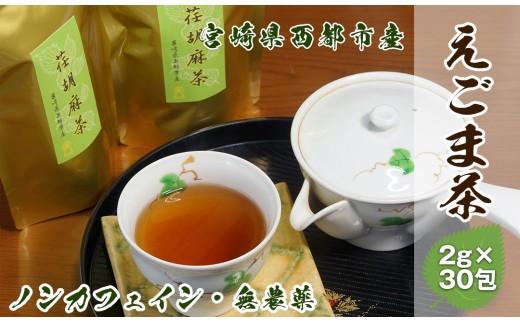 宮崎県西都市産 えごま茶(ティーパック 平型 タグなし)<1-112>