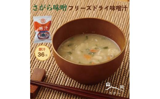 豚汁セット36食