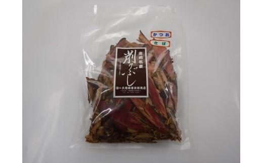 優しい風味のある鰹の厚削りと脂の甘さとコクが強く出る鯖節のブレンドです