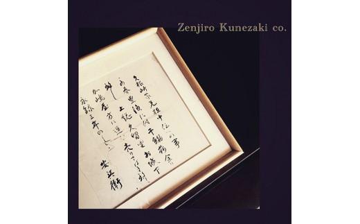 久根崎善次郎商店に残されている古い文書。永禄3年(西暦1560年)とあります