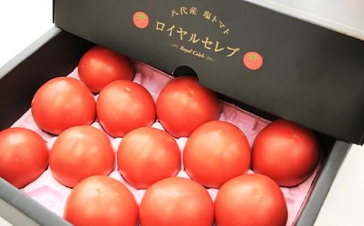 八代産 はちべえ 塩トマト「ロイヤルセレブ」糖度10度以上 トマト