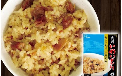 オヤマの銘柄鶏「いわいどり」を使用した炊き込みご飯の素です。鰹と鯖の上品なだしの風味と鶏肉本来の味をお楽しみ頂けます。