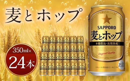 A-96 麦とホップ 350ml缶×24本入り サッポロビール 新ジャンル 第3のビール 缶 セット