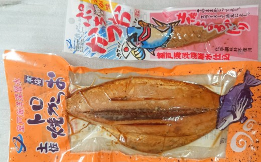 RK025トロ焼きかつお【室戸海洋深層水仕込】&ぷちかつおセット