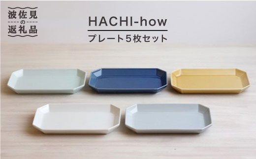 【波佐見焼】HACHI-howプレート5枚セット【和山】 [WB33]