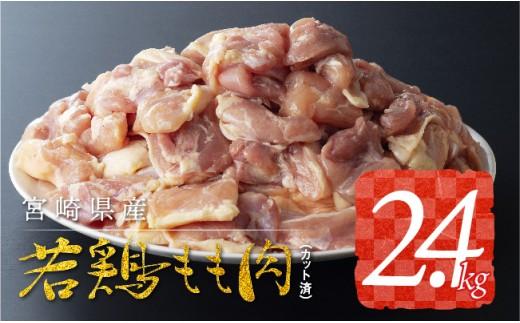 【令和2年2月発送分】宮崎県産若鶏もも肉200g×小分けパック12袋