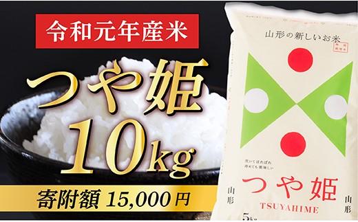 015-R001【新米】山形県産つや姫10kg
