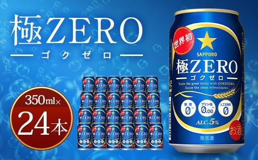 A-97 極ZERO 350ml缶×24本入り 発泡酒 サッポロビール 缶 セット
