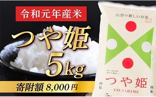 008-R001 山形県産つや姫5kg