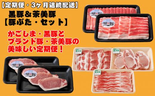 鹿児島県産 【黒豚】&ブランド豚【茶美豚】が、3ヶ月(3回)に分けて毎月配達される定期便です!!