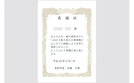 J0053感謝状 (1万円)