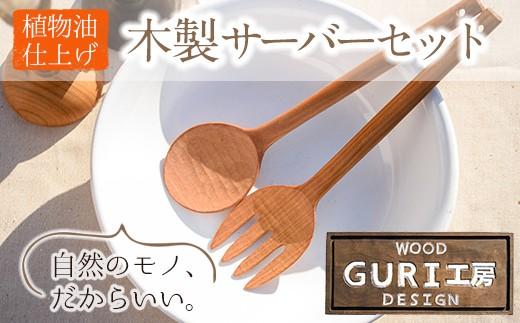 No.183 木製サーバースプーンセット<日本製> 植物油仕上げで安全・安心!【GURI工房】