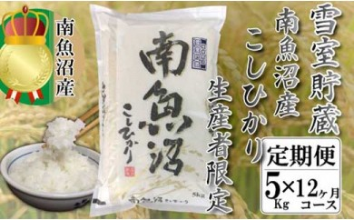 【頒布会 5kg×全12回】雪室貯蔵・南魚沼産コシヒカリ生産者限定
