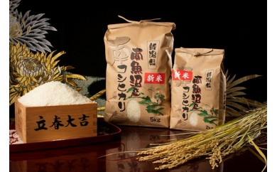 【令和2年度産 新米】【高級】南魚沼しおざわ産こしひかり5kg(無洗米)