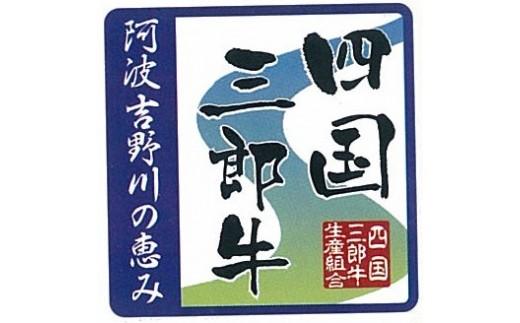四国三郎牛ブランドロゴ