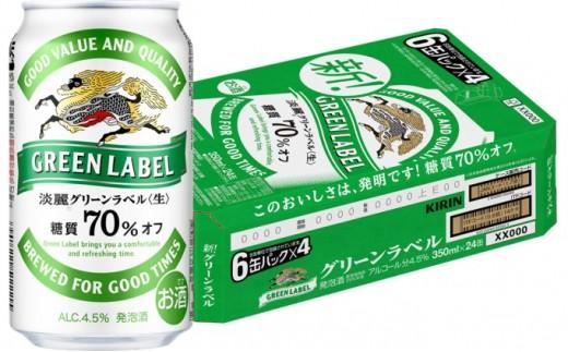 [№5656-0592]キリン 淡麗グリーンラベル 350ml缶×24本