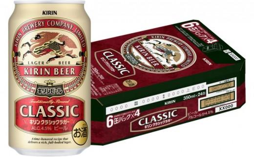 [№5656-0593]キリン クラシックラガー 350ml缶×24本