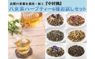 【ギフト用】八女茶ハーブティー6種お試しセット(ギフト対応)