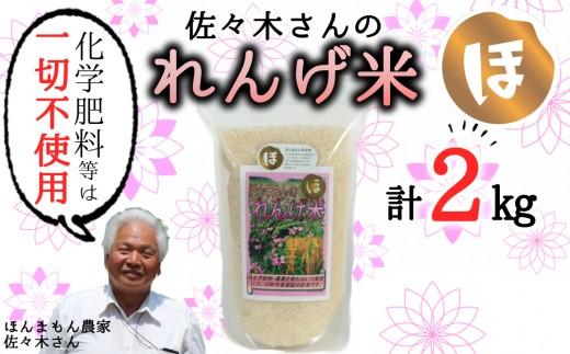【予約】化学肥料などは一切不使用!こだわり農法の「れんげ米」(2kg)