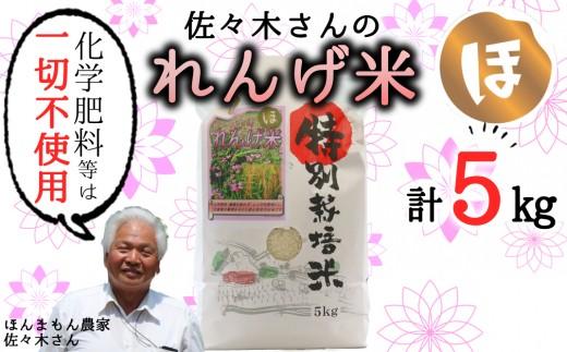 【予約】化学肥料などは一切不使用!こだわり農法の「れんげ米」(5kg)