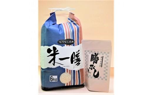 (令和元年産米)勝浦産コシヒカリ(6kg)鰹の削り節付【1059430】