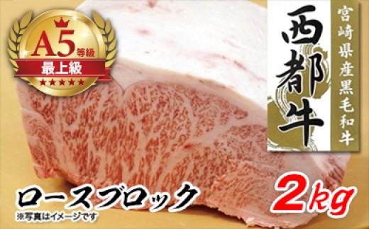 宮崎和牛【西都牛】 ロース ブロック 2㎏<14-4>