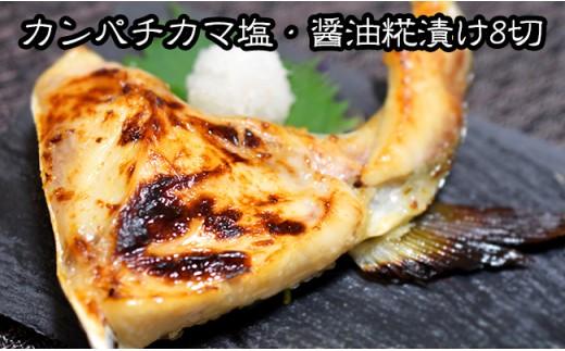 486-1 カンパチカマ塩・醤油糀漬け8切