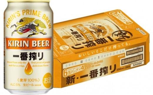 [№5656-0586]キリンビール福岡工場 一番搾り生ビール350ml×24本