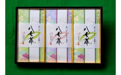 奥八女茶 八十八夜・伝統本玉露 詰合(3袋)