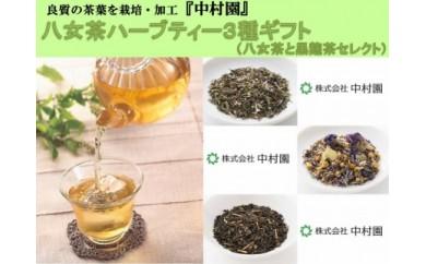 【ギフト用】八女茶ハーブティー3種ギフト(八女茶と黒麹茶セレクト)(ギフト対応)