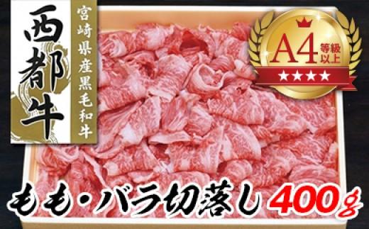 宮崎県産 宮崎和牛【西都牛】 もも・バラ切落し 400g<1.5-56>